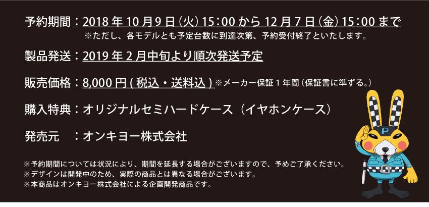 予約期間:2018年10月9日(火)15:00~12月7日(金)15:00 お届け期間:2019年2月中旬より順次発送予定