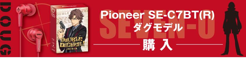 Pioneer SE-C7BT(R)ダグモデル 購入