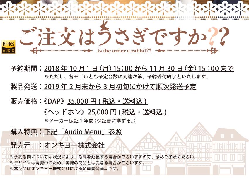 予約期間:2018年10月1日(月)15:00~11月30日(金)15:00 お届け期間:2019年2月末から3月初旬にかけて順次発送予定
