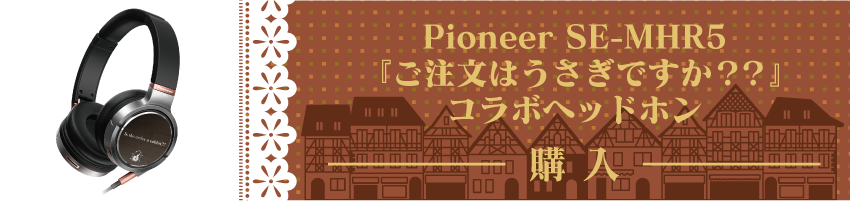Pioneer SE-MHR5 コラボヘッドホン 購入