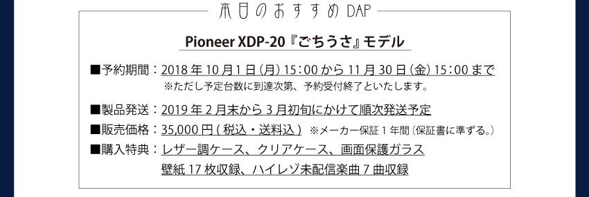 Pioneer XDP-20 『ごちうさ』モデル