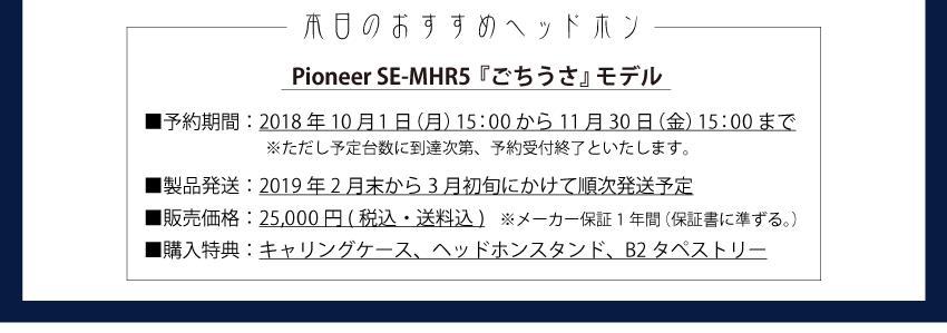 Pioneer SE-MHR5 『ごちうさ』モデル