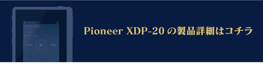 Pioneer XDP-20 製品詳細