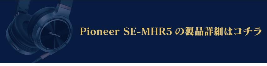 Pioneer SE-MHR5 製品詳細