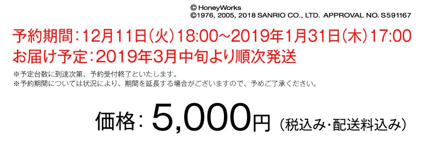 予約期間:2018年12月11日(火)18:00~1月31日(木)17:00 お届け期間:2019年3月中旬より順次発送予定