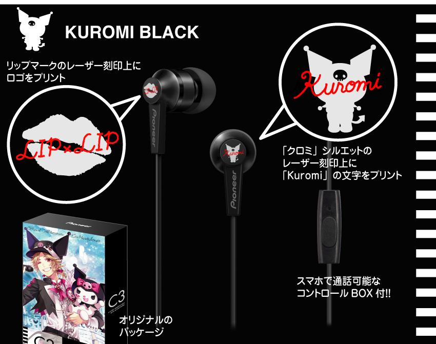 KUROMI BLACK