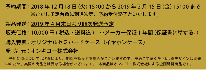 予約期間:2018年12月18日(火)15:00~2月15日(金)15:00 お届け期間:2019年4月末より順次発送予定