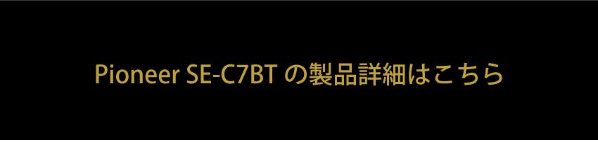 Pioneer SE-C7BT イヤホン 詳細