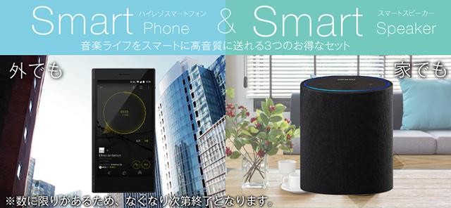 Smart & Smart キャンペーン~スマートフォンとスマートスピーカーがセットでお得!