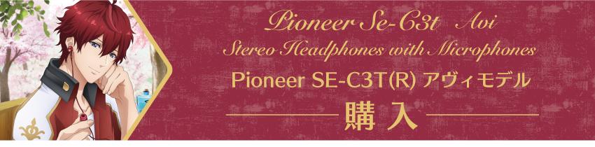 Pioneer SE-C3T(R) アヴィモデル
