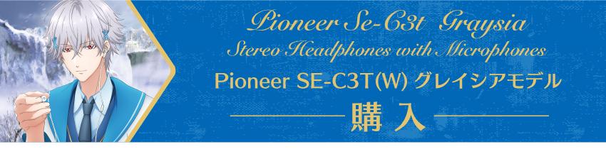Pioneer SE-C3T(W) グレイシアモデル
