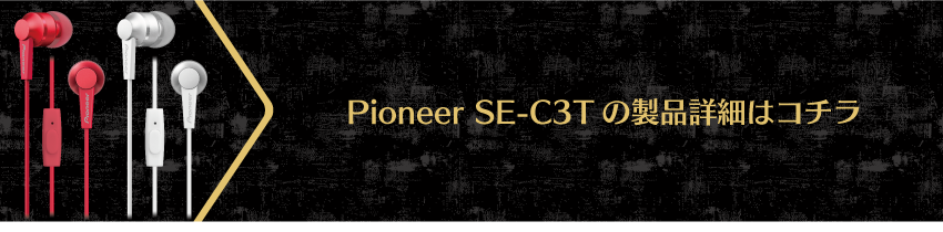 Pioneer SE-C3T 製品詳細