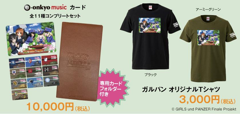 『ガールズ&パンツァー 最終章』e-onkyo music カード、Tシャツの販売