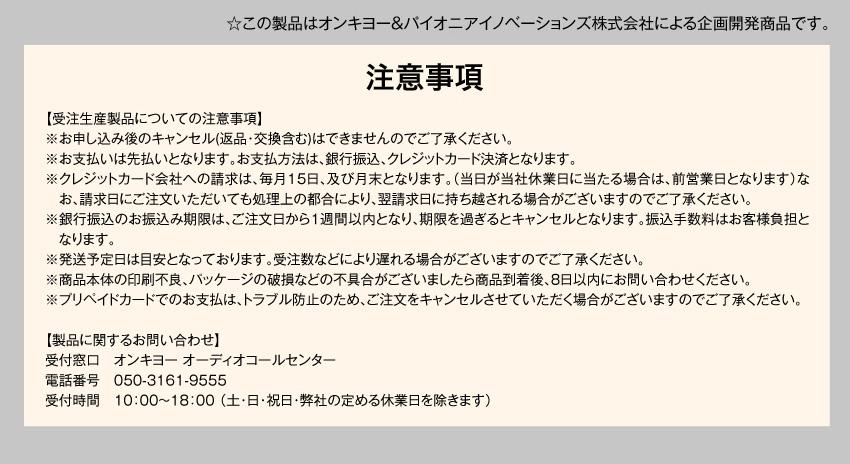 けものフレンズ ONKYO イヤホンE700M コラボモデル