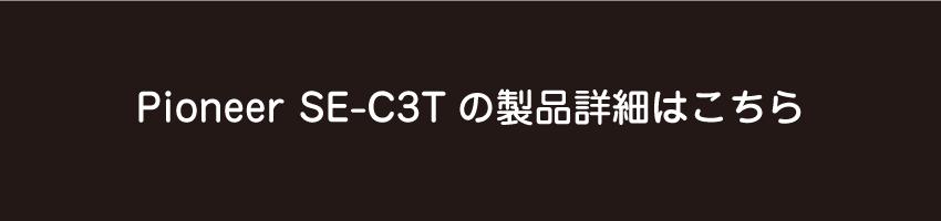 Pioneer SE-C3T 「ANIUTA」コラボモデル