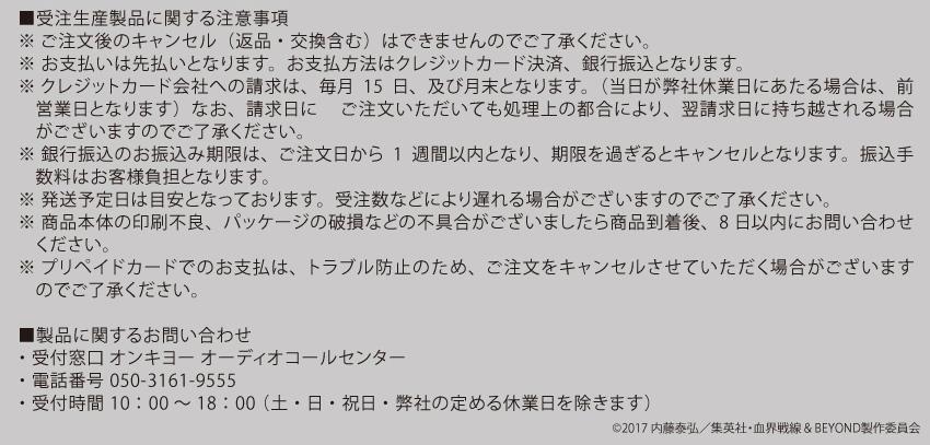血界戦線 & BEYOND Onkyo E700M コラボモデル