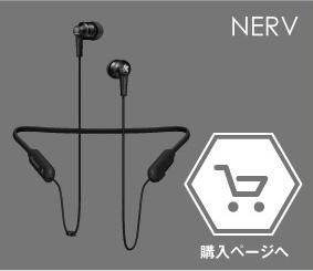 NERV 購入ページ
