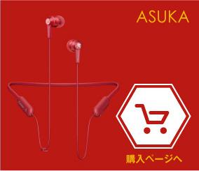 ASUKA 購入ページ
