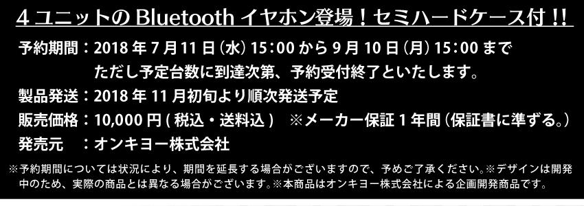 予約期間:2018年7月11日(水)15:00~9月10日(月)15:00、お届け期間:2018年11月初旬より順次発送予定