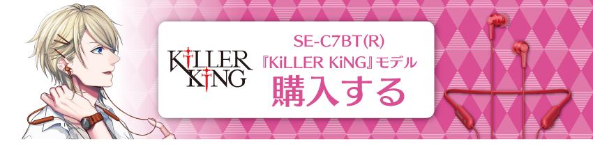 KiLLER KiNGモデル 購入する