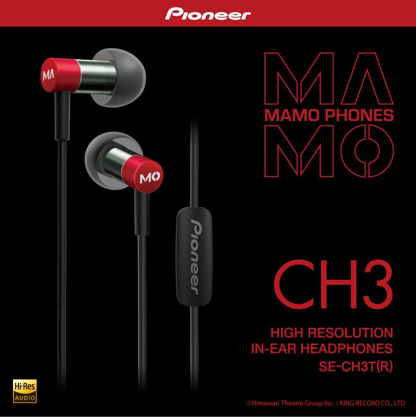 Pioneer SE-CH3T 宮野真守 コラボモデル