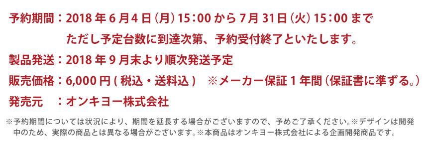 2018年6月4日(月)15:00~7月31日(火)15:00 お届け期間:2018年9月末より順次発送