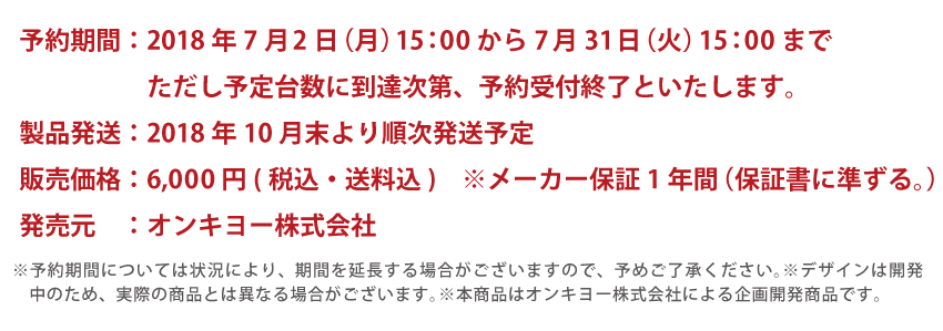 2018年7月2日(月)15:00~7月31日(火)15:00 お届け期間:2018年10月末より順次発送