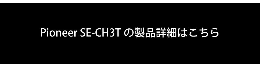 Pioneer SE-CH3T 製品詳細