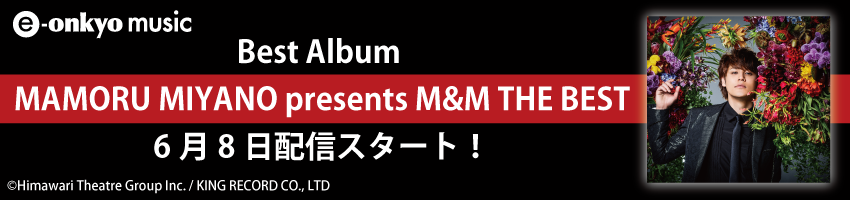 MAMORUTION!宮野真守のハイレゾ楽曲配信中!e-onkyo music