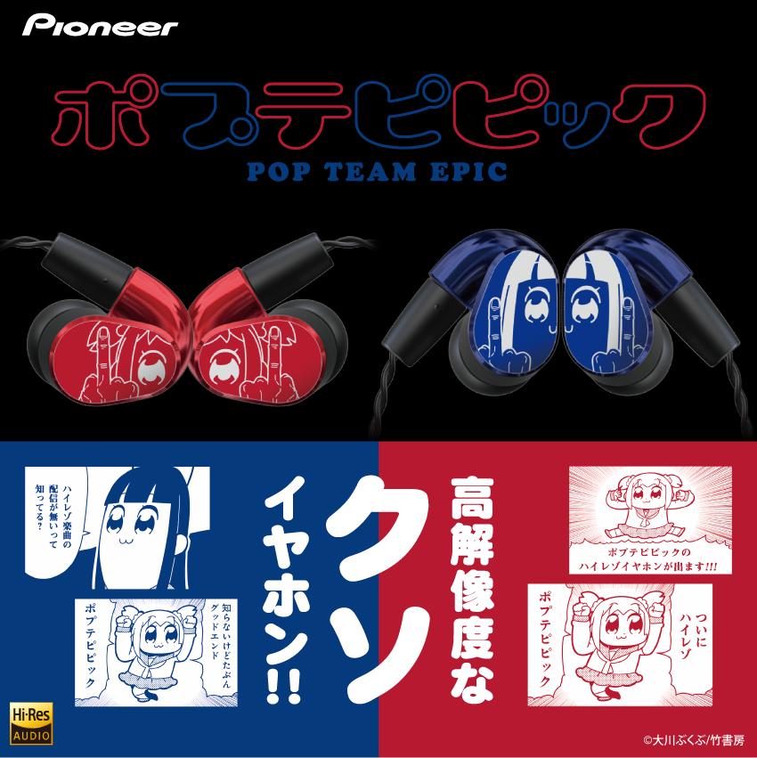 Pioneer SE-CH5T ポプテピピック コラボモデル