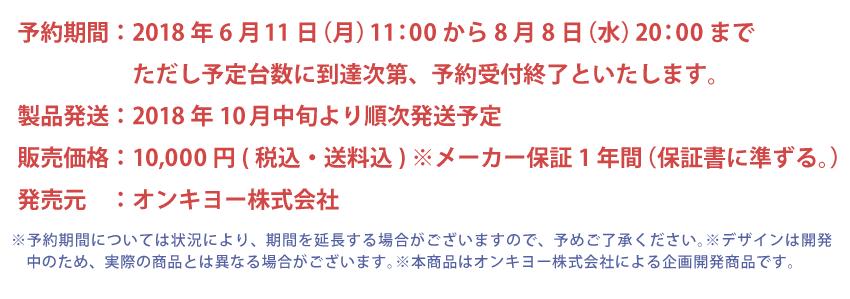 予約期間:2018年6月11日(月)11:00~8月8日(水)20:00 お届け予定:2018年10月中旬より順次発送予定