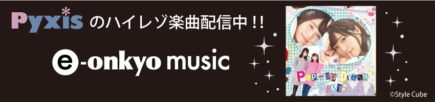 Pyxisのハイレゾ楽曲配信中!e-onkyo music