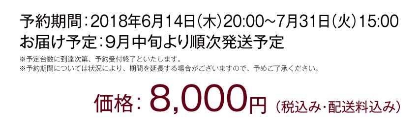 予約期間:2018年6月14日(木)20:00~7月31日(火)15:00、お届け予定:9月中旬より順次発送
