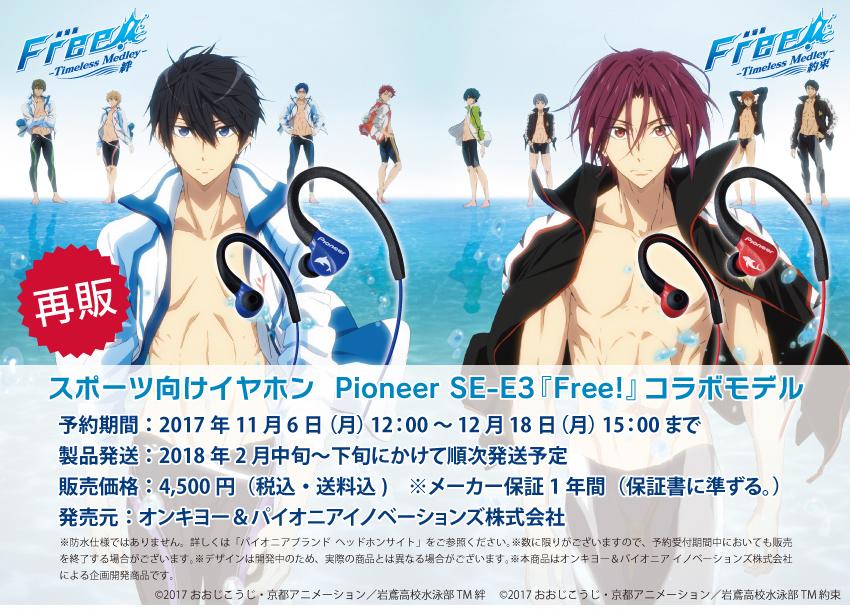 再販 スポーツ向けイヤホン Pioneer SE-E3『Free!』コラボモデル