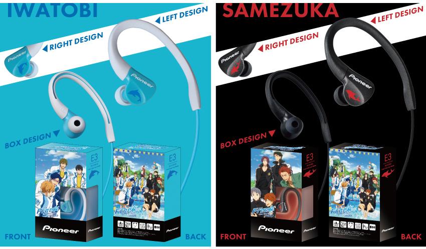 第2弾 スポーツ向けイヤホン Pioneer SE-E3『Free!』コラボモデル