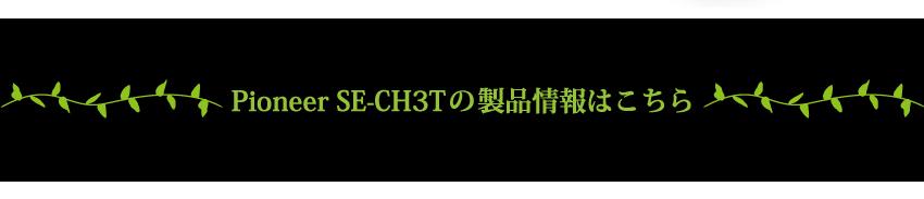 Pioneer SE-CH3T 製品情報はこちら