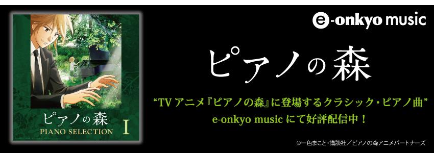 e-onkyo music ピアノの森 クラッシック・ピアノ曲配信中
