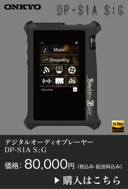 Onkyo DP-S1A S;G「シュタインズ・ゲート」コラボモデル