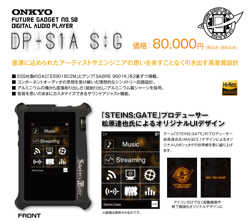 Onkyo DP-S1A S;G、Pioneer SE-CH9T S;G 「シュタインズ・ゲート」コラボモデル