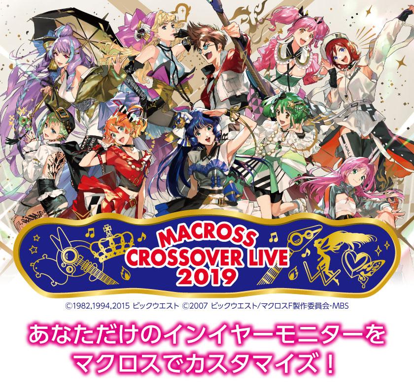 MACROSS CROSSOVER LIVE 2019 あなただけのインイヤーモニターをマクロスでカスタマイズ