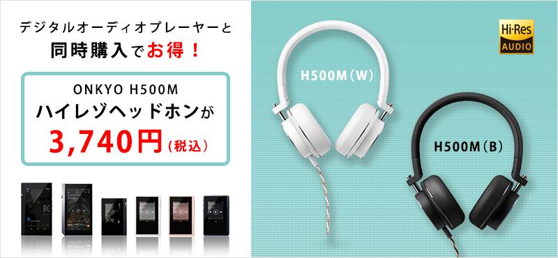 DAPと同時購入でお得!ハイレゾヘッドホン「ONKYO H500M」が、3740円(税込)!