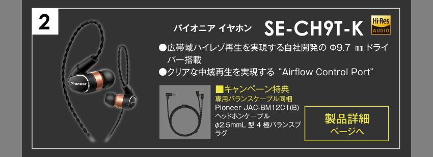 SE-CH9-K商品詳細