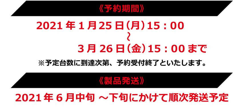 予約期間:2021年1月15日(金)15:00~3月12日(金)15:00まで製品発送:2021年6月中旬~下旬にかけて順次発送予定 販売価格:15000円
