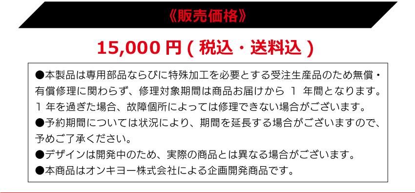 販売価格:15000円