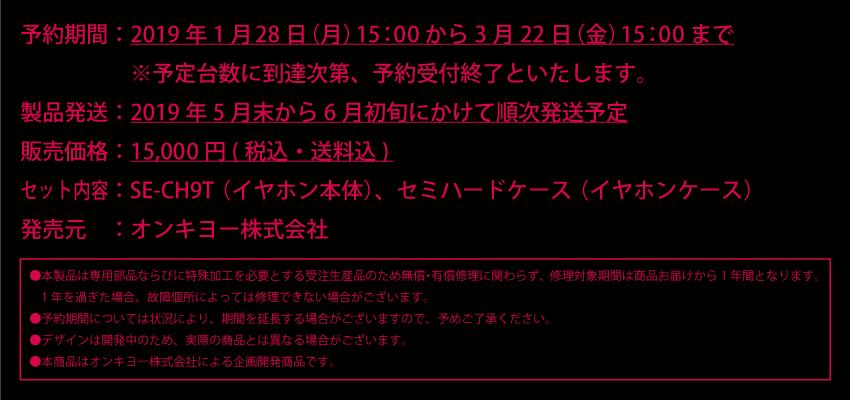 予約期間:2019年1月28日(月)15:00~3月22日(金)15:00 お届け期間:2019年5月末から6月初旬にかけて順次発送予定