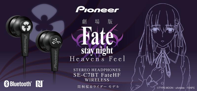 Pioneer SE-C7BT FateHF 間桐桜&ライダーモデル