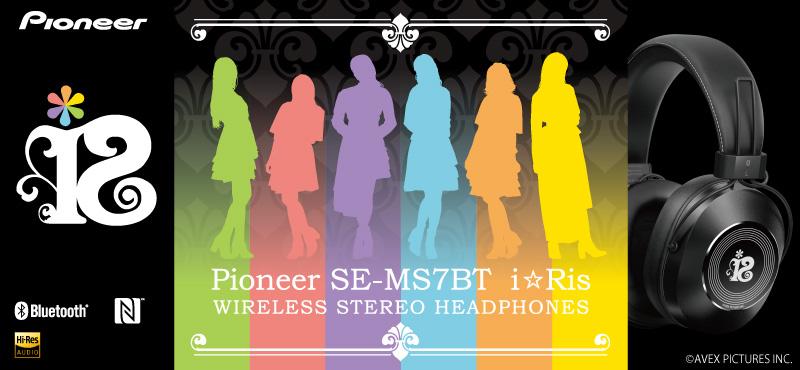 Pioneer SE-MS7BT i☆Ris コラボモデル