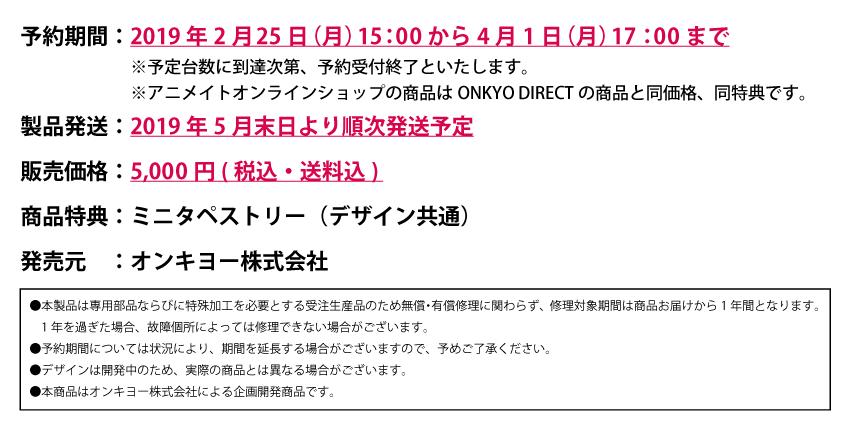 予約期間:2019年2月25日(月)15:00~4月1日(月)17:00 お届け期間:2019年5月末日より順次発送予定
