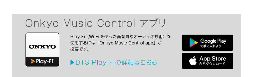 Onkyo Music Control アプリ