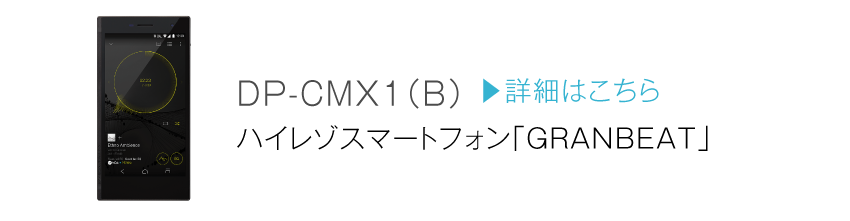 DP-CMX1 詳細